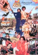 Hong Kong Key Sholay
