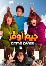 Game Over (2012)
