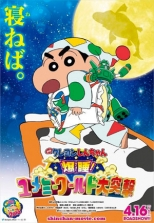 Crayon Shin-chan the Movie Fast Asleep! The Great Assault on the Dreaming World