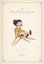 Paulettes Chair