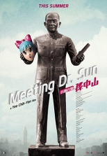 Meeting Dr. Sun
