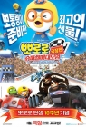 Pororo, the Racing Adventure