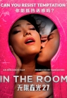 In the Room (2016)
