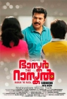 Vandana Gupte Bhaskar the Rascal