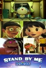 Stand by me Doraemon 3D